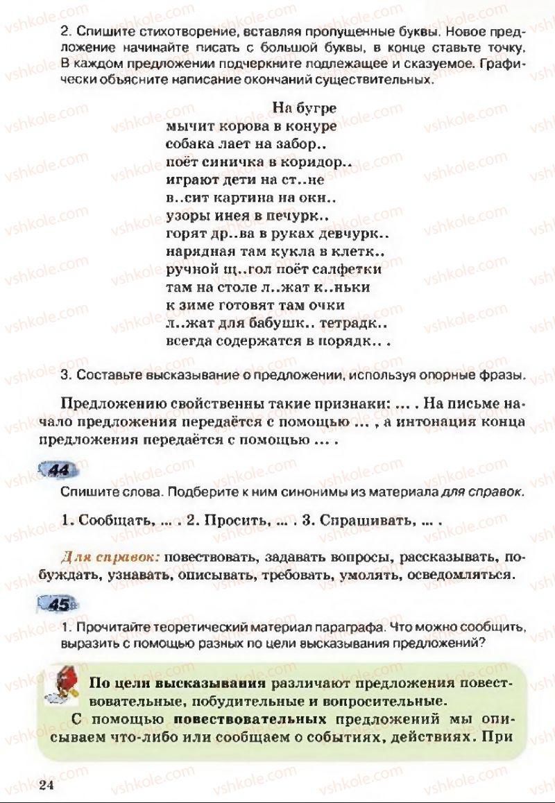 Страница 24 | Учебник Русский язык 5 класс А.Н. Рудяков, Т.Я. Фролова 2013