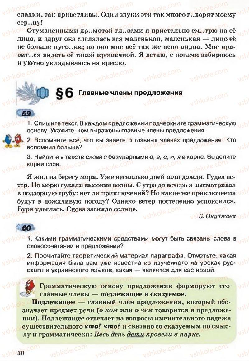 Страница 30 | Учебник Русский язык 5 класс А.Н. Рудяков, Т.Я. Фролова 2013