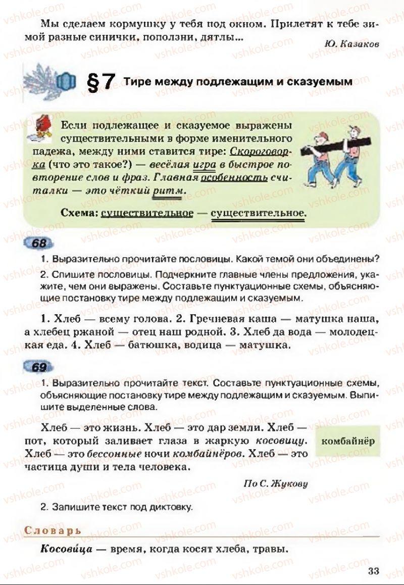 Страница 33 | Учебник Русский язык 5 класс А.Н. Рудяков, Т.Я. Фролова 2013