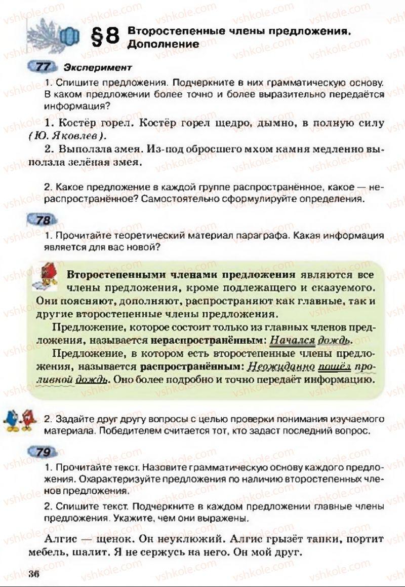 Страница 36 | Учебник Русский язык 5 класс А.Н. Рудяков, Т.Я. Фролова 2013
