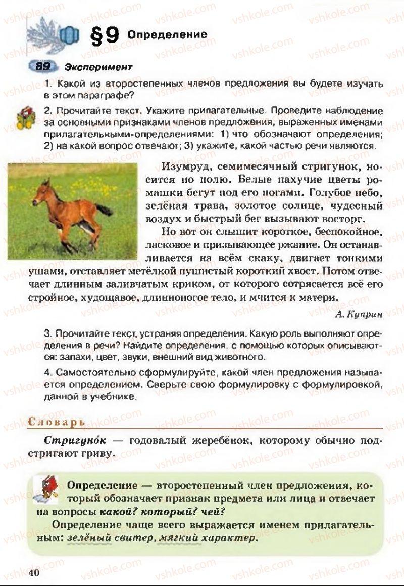 Страница 40 | Учебник Русский язык 5 класс А.Н. Рудяков, Т.Я. Фролова 2013