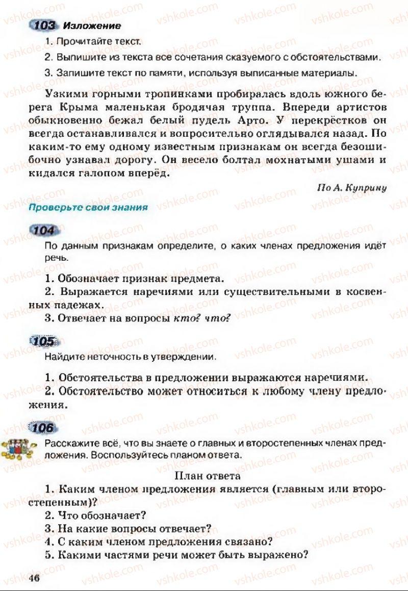 Страница 46 | Учебник Русский язык 5 класс А.Н. Рудяков, Т.Я. Фролова 2013