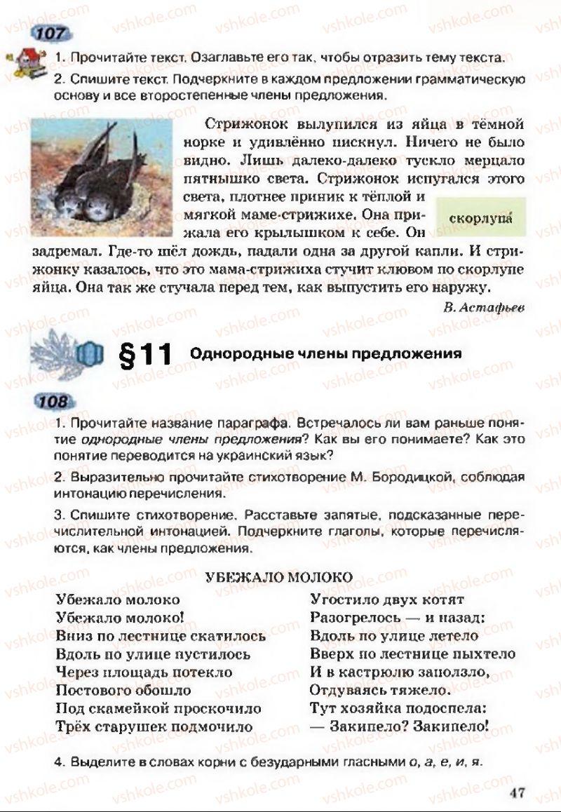 Страница 47 | Учебник Русский язык 5 класс А.Н. Рудяков, Т.Я. Фролова 2013
