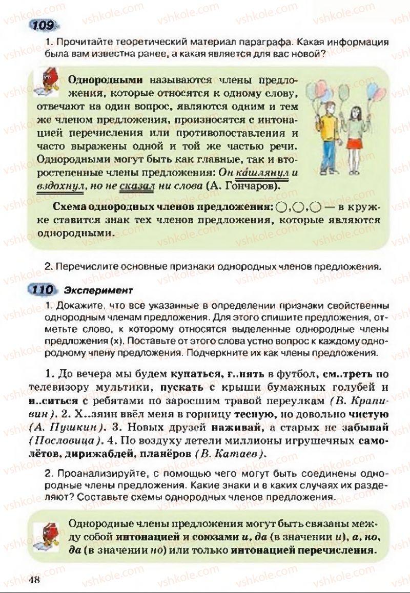 Страница 48 | Учебник Русский язык 5 класс А.Н. Рудяков, Т.Я. Фролова 2013