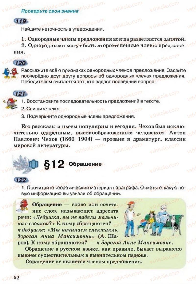 Страница 52 | Учебник Русский язык 5 класс А.Н. Рудяков, Т.Я. Фролова 2013