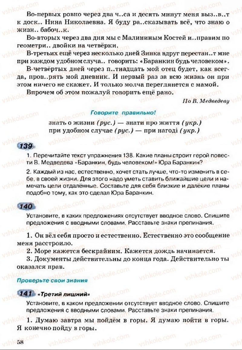 Страница 58 | Учебник Русский язык 5 класс А.Н. Рудяков, Т.Я. Фролова 2013