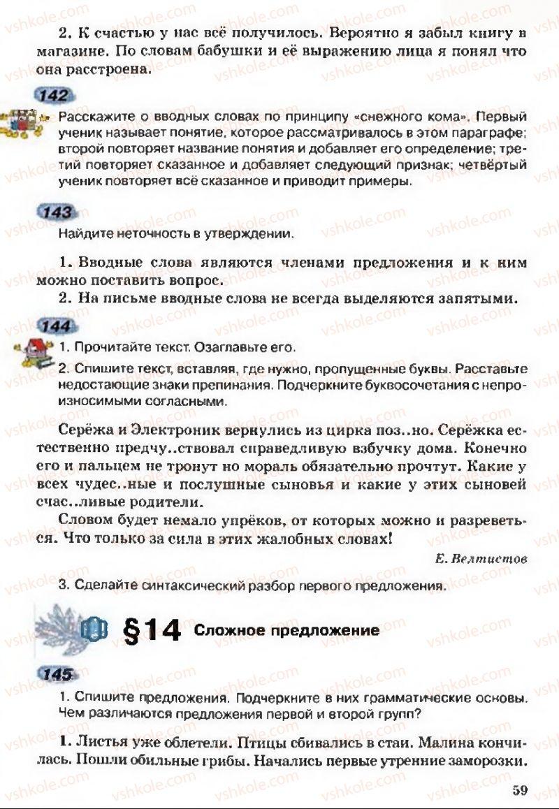 Страница 59 | Учебник Русский язык 5 класс А.Н. Рудяков, Т.Я. Фролова 2013