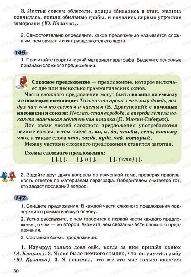 Страница 60 | Учебник Русский язык 5 класс А.Н. Рудяков, Т.Я. Фролова 2013