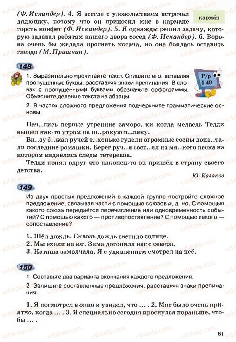 Страница 61 | Учебник Русский язык 5 класс А.Н. Рудяков, Т.Я. Фролова 2013