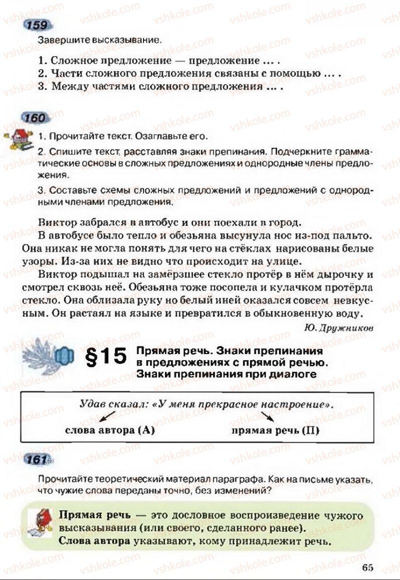Страница 65 | Учебник Русский язык 5 класс А.Н. Рудяков, Т.Я. Фролова 2013