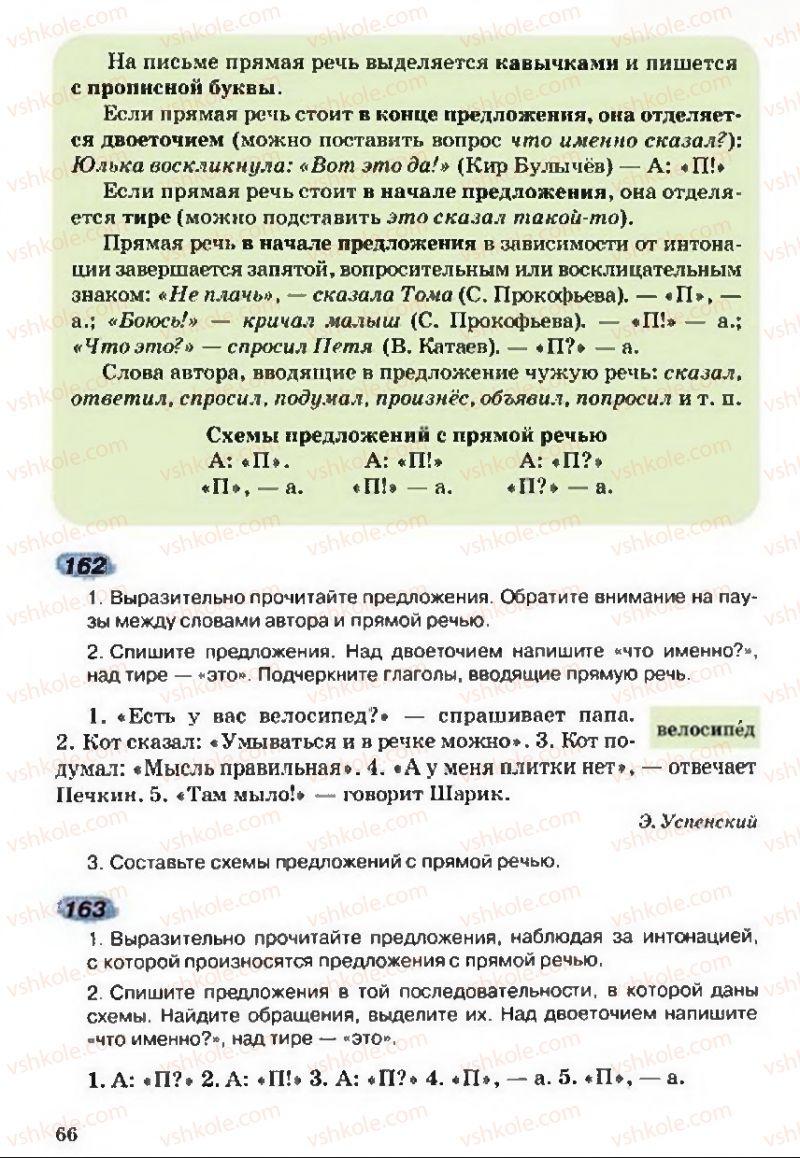 Страница 66 | Учебник Русский язык 5 класс А.Н. Рудяков, Т.Я. Фролова 2013