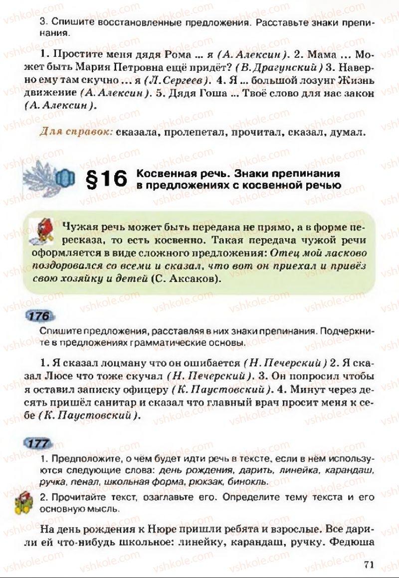 Страница 71 | Учебник Русский язык 5 класс А.Н. Рудяков, Т.Я. Фролова 2013