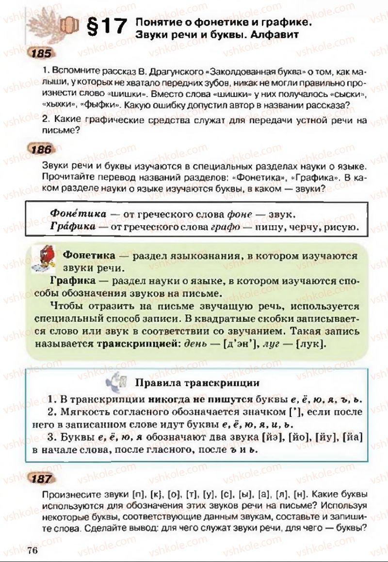 Страница 76   Учебник Русский язык 5 класс А.Н. Рудяков, Т.Я. Фролова 2013