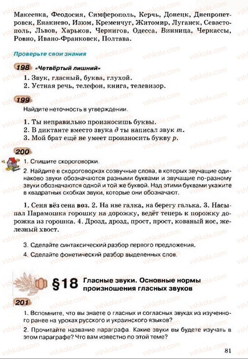Страница 81 | Учебник Русский язык 5 класс А.Н. Рудяков, Т.Я. Фролова 2013