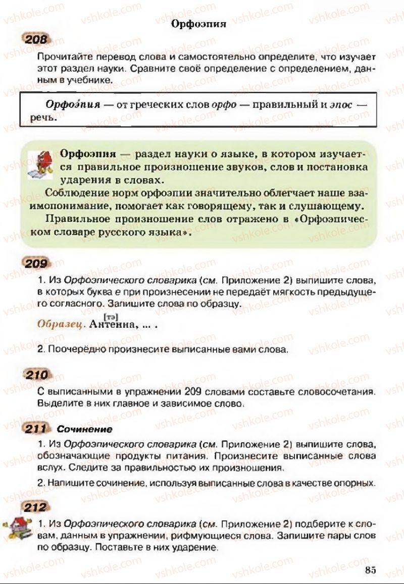 Страница 85   Учебник Русский язык 5 класс А.Н. Рудяков, Т.Я. Фролова 2013