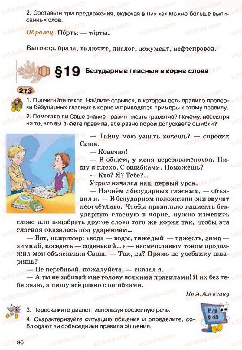 Страница 86 | Учебник Русский язык 5 класс А.Н. Рудяков, Т.Я. Фролова 2013