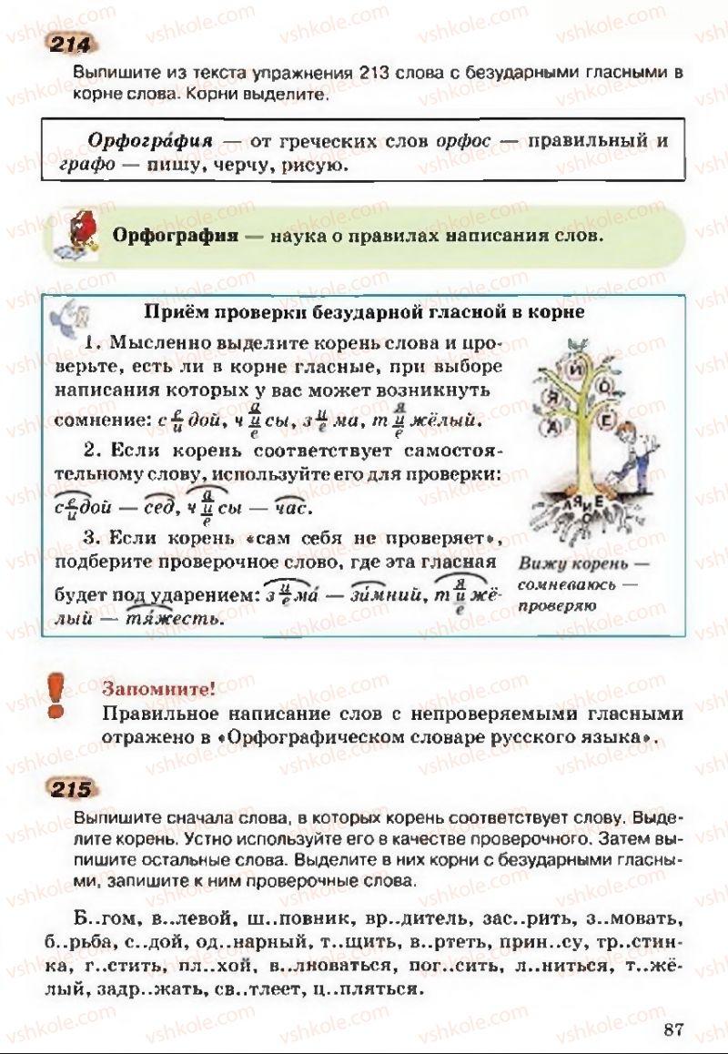 Страница 87 | Учебник Русский язык 5 класс А.Н. Рудяков, Т.Я. Фролова 2013