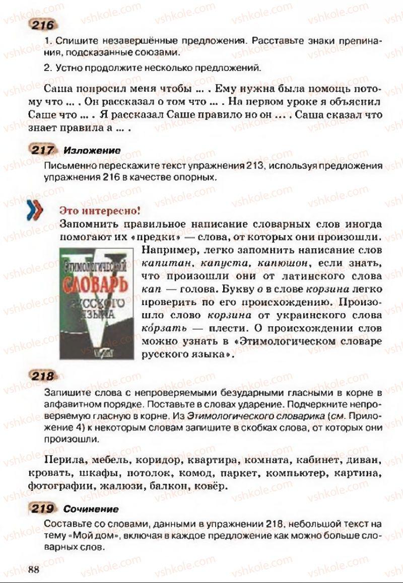Страница 88 | Учебник Русский язык 5 класс А.Н. Рудяков, Т.Я. Фролова 2013