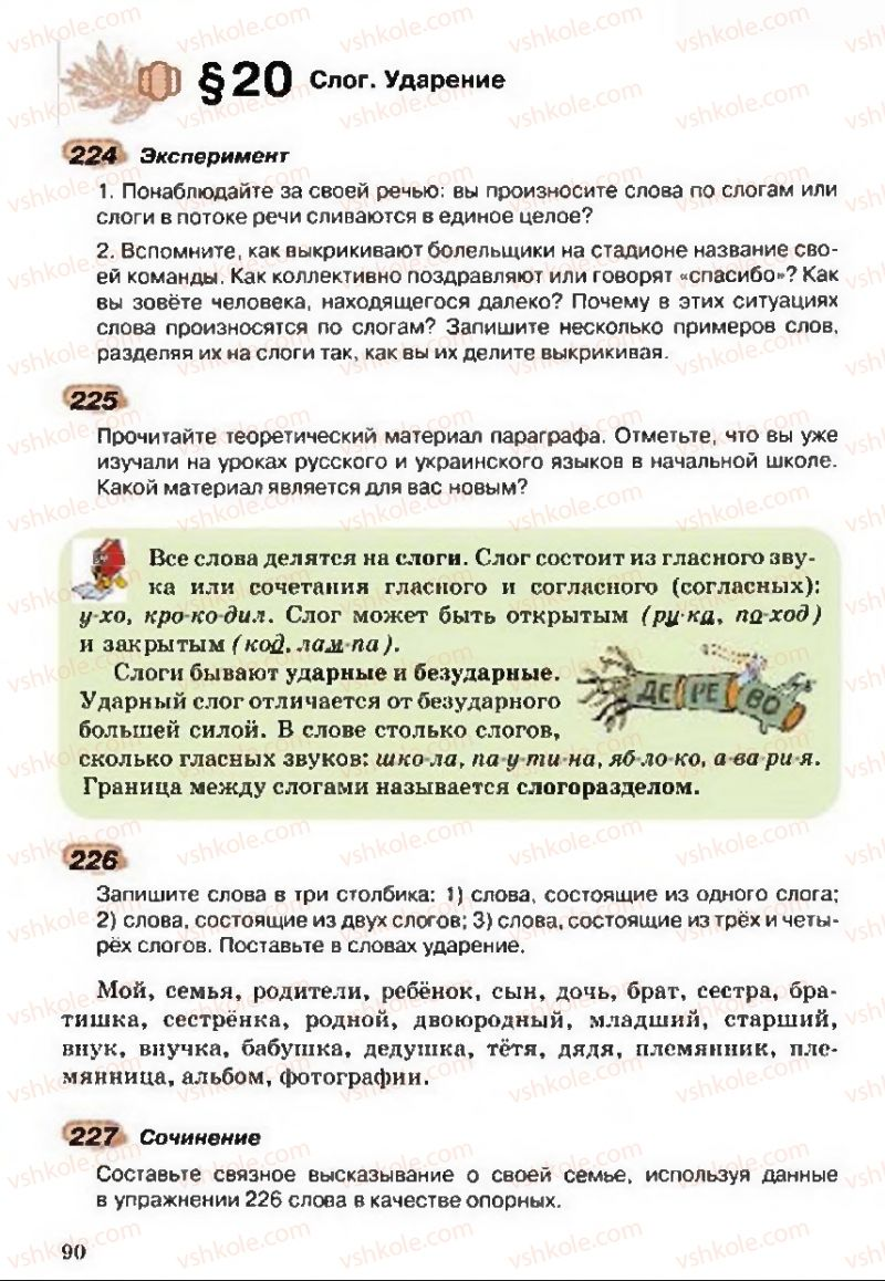 Страница 90   Учебник Русский язык 5 класс А.Н. Рудяков, Т.Я. Фролова 2013