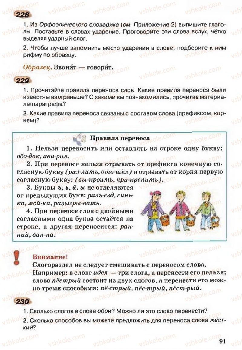 Страница 91   Учебник Русский язык 5 класс А.Н. Рудяков, Т.Я. Фролова 2013