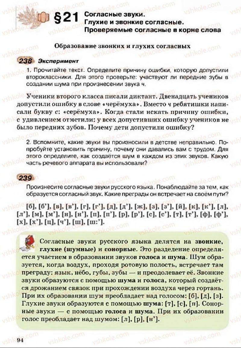 Страница 94 | Учебник Русский язык 5 класс А.Н. Рудяков, Т.Я. Фролова 2013