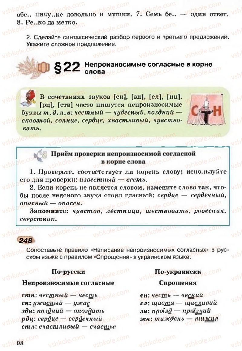 Страница 98 | Учебник Русский язык 5 класс А.Н. Рудяков, Т.Я. Фролова 2013