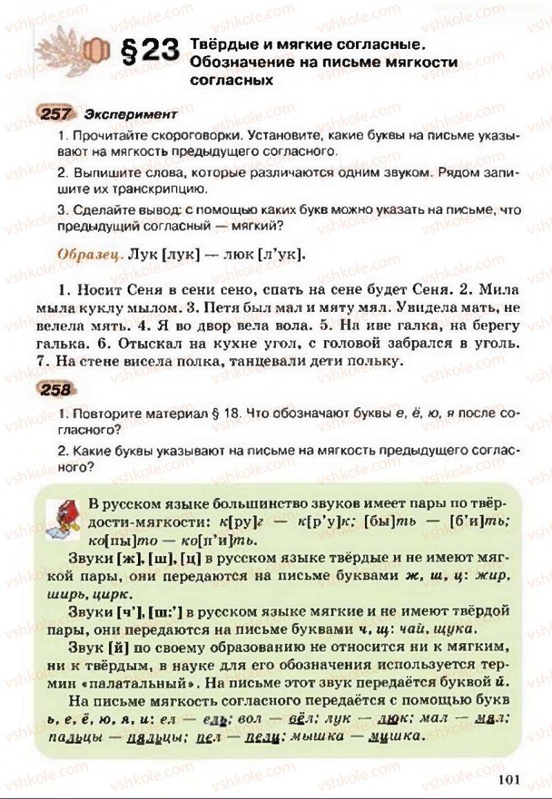 Страница 101   Учебник Русский язык 5 класс А.Н. Рудяков, Т.Я. Фролова 2013