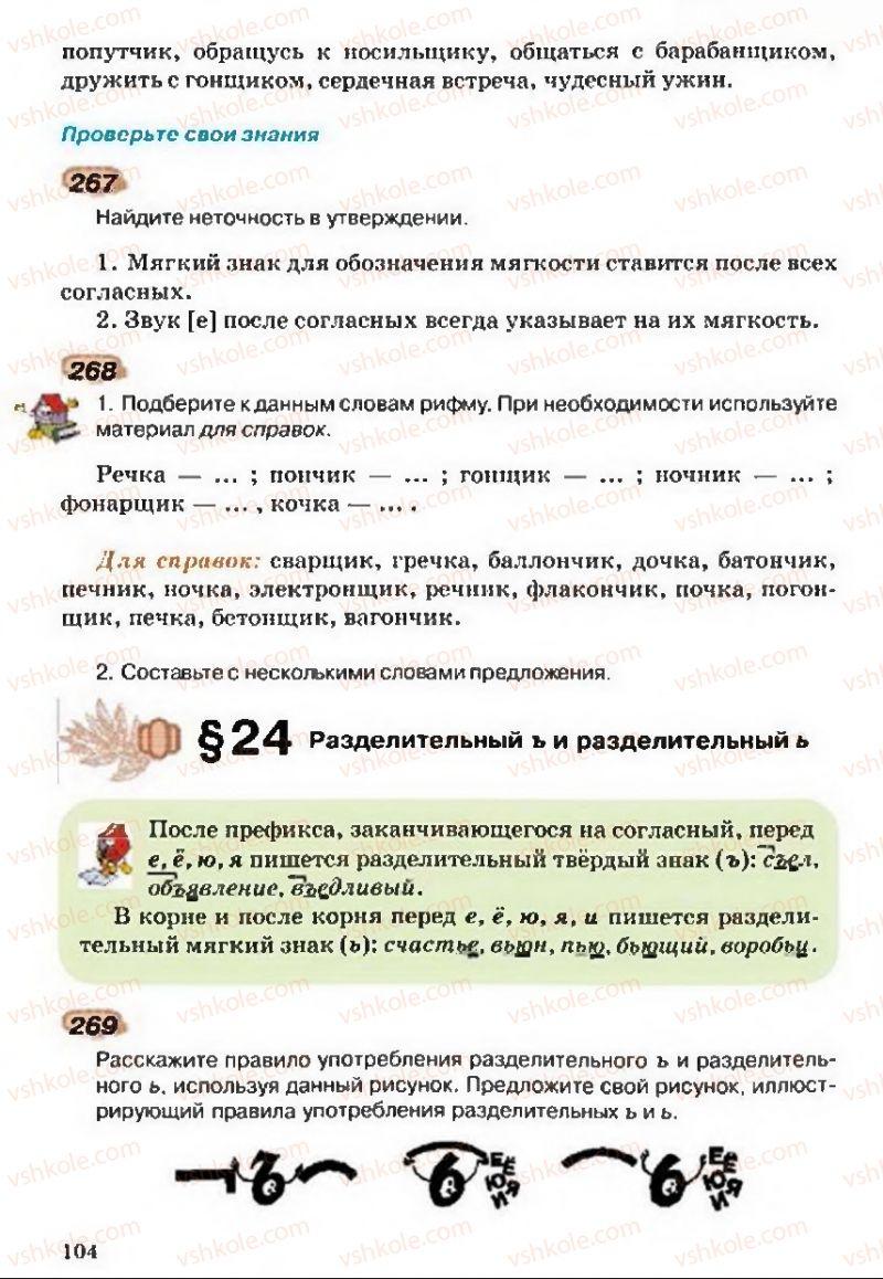 Страница 104 | Учебник Русский язык 5 класс А.Н. Рудяков, Т.Я. Фролова 2013