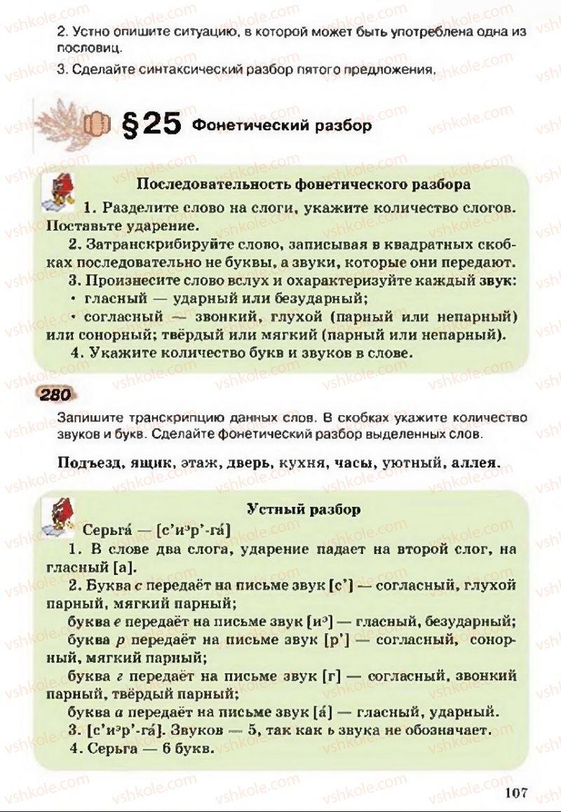 Страница 107 | Учебник Русский язык 5 класс А.Н. Рудяков, Т.Я. Фролова 2013