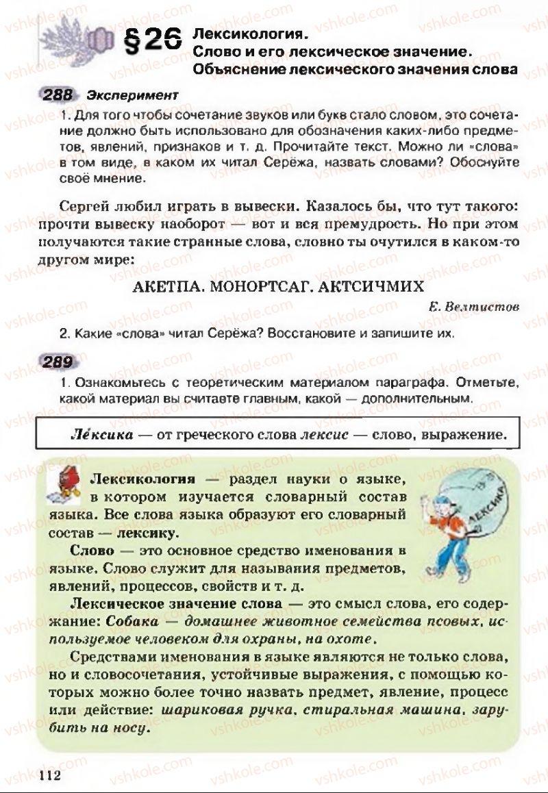 Страница 112 | Учебник Русский язык 5 класс А.Н. Рудяков, Т.Я. Фролова 2013