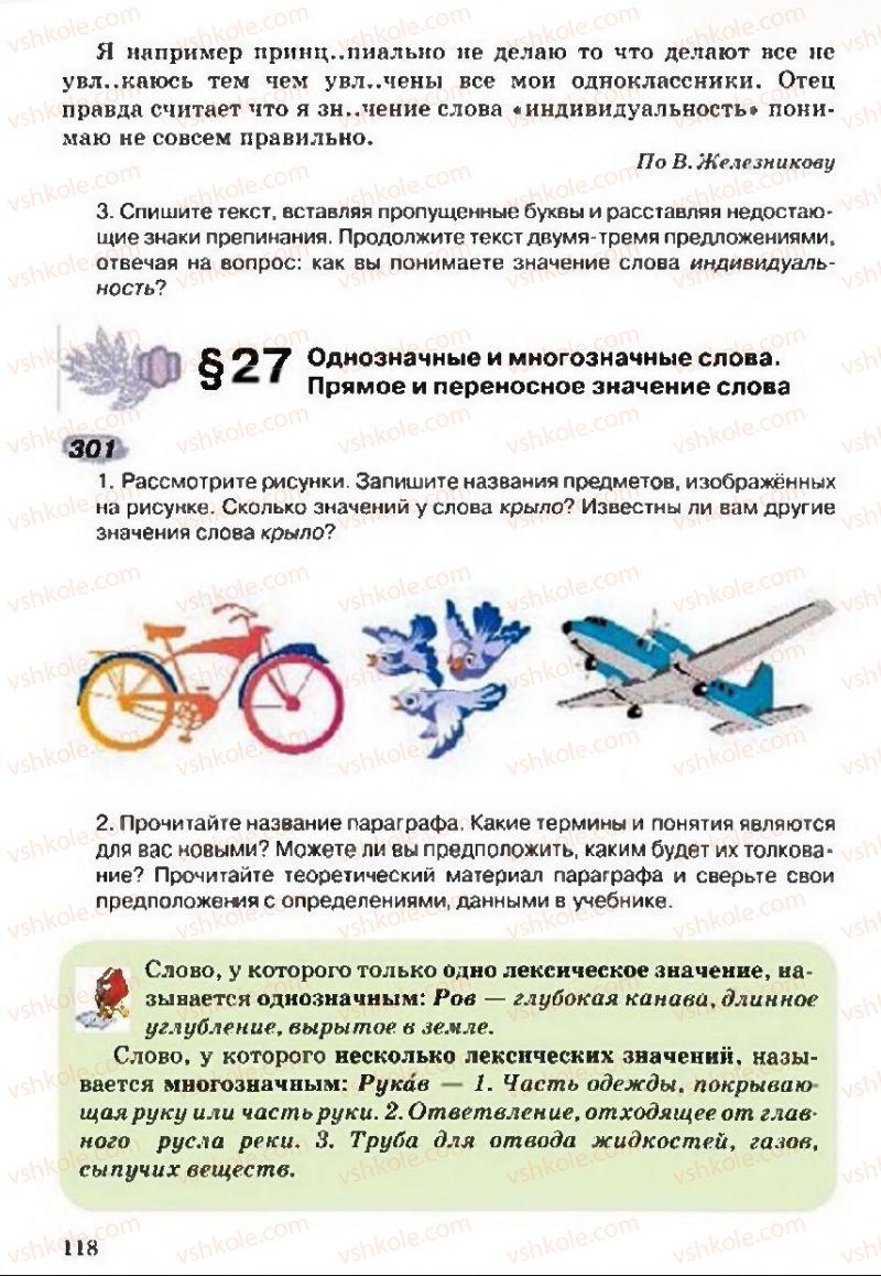 Страница 118 | Учебник Русский язык 5 класс А.Н. Рудяков, Т.Я. Фролова 2013