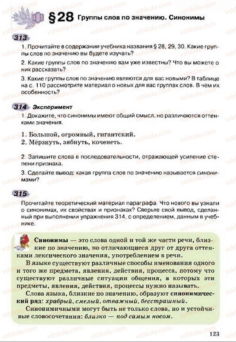 Страница 123 | Учебник Русский язык 5 класс А.Н. Рудяков, Т.Я. Фролова 2013
