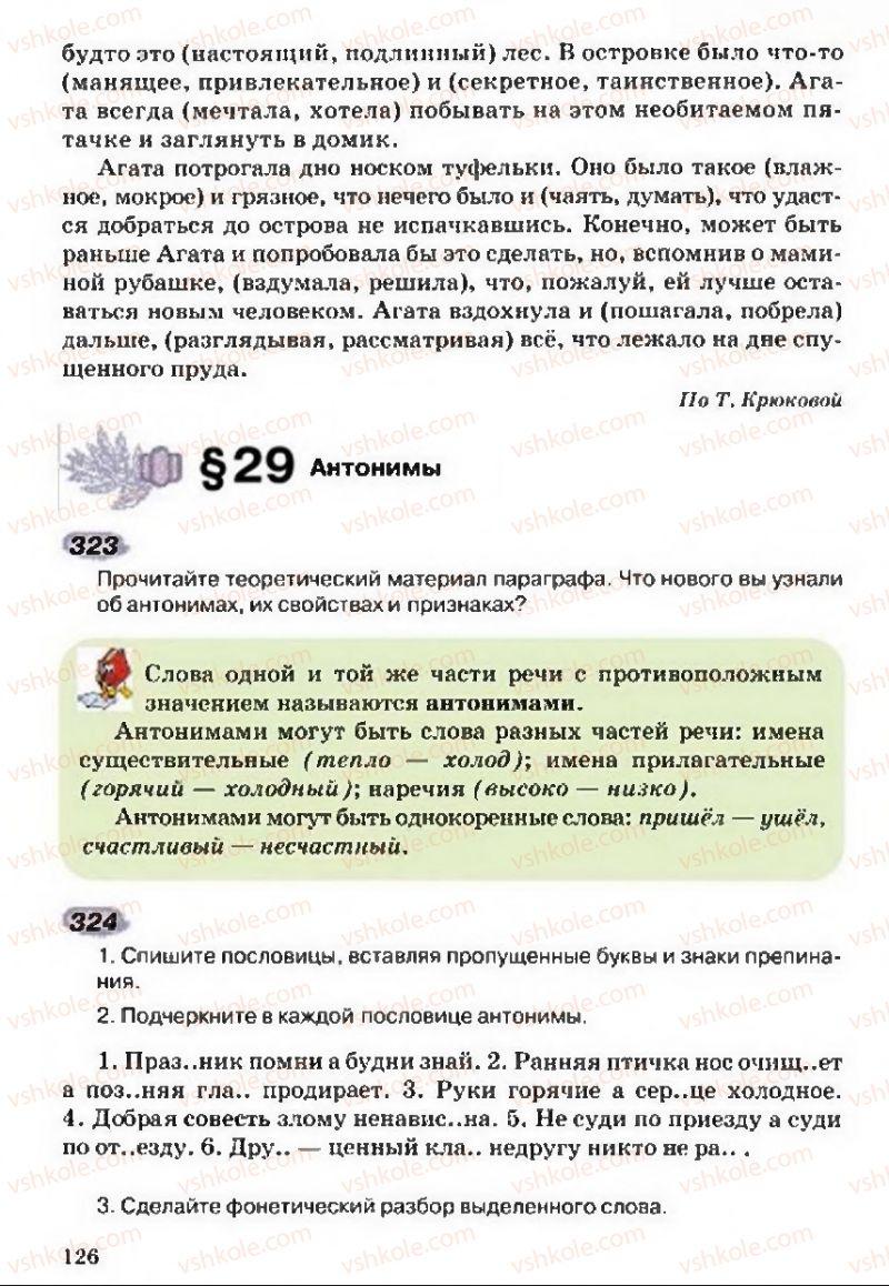 Страница 126 | Учебник Русский язык 5 класс А.Н. Рудяков, Т.Я. Фролова 2013