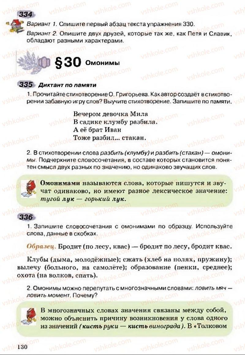 Страница 130   Учебник Русский язык 5 класс А.Н. Рудяков, Т.Я. Фролова 2013
