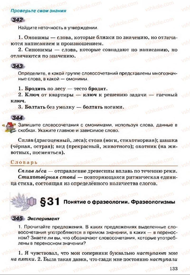 Страница 133 | Учебник Русский язык 5 класс А.Н. Рудяков, Т.Я. Фролова 2013