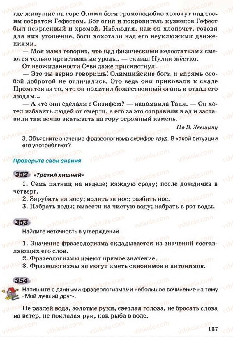 Страница 137 | Учебник Русский язык 5 класс А.Н. Рудяков, Т.Я. Фролова 2013