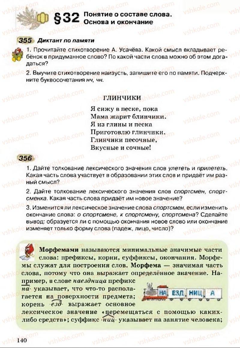 Страница 140 | Учебник Русский язык 5 класс А.Н. Рудяков, Т.Я. Фролова 2013