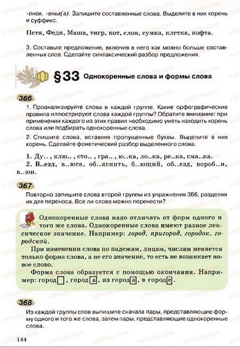 Страница 144 | Учебник Русский язык 5 класс А.Н. Рудяков, Т.Я. Фролова 2013