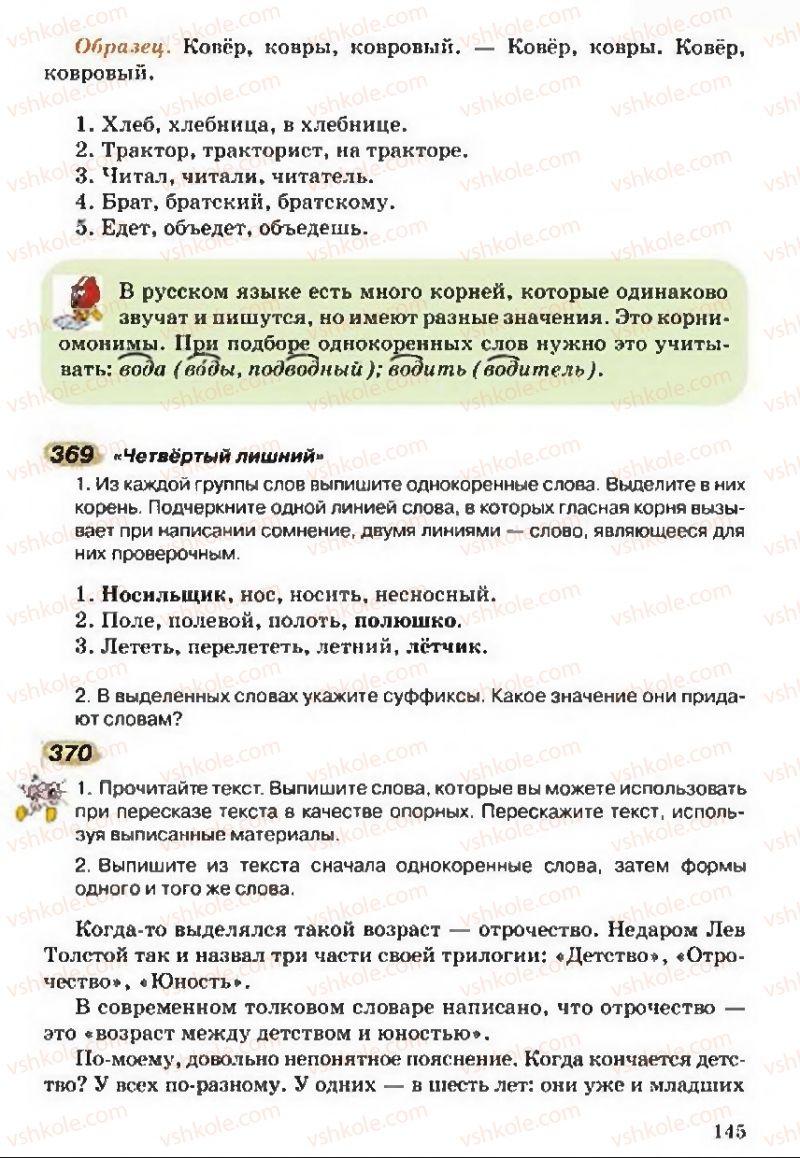Страница 145 | Учебник Русский язык 5 класс А.Н. Рудяков, Т.Я. Фролова 2013