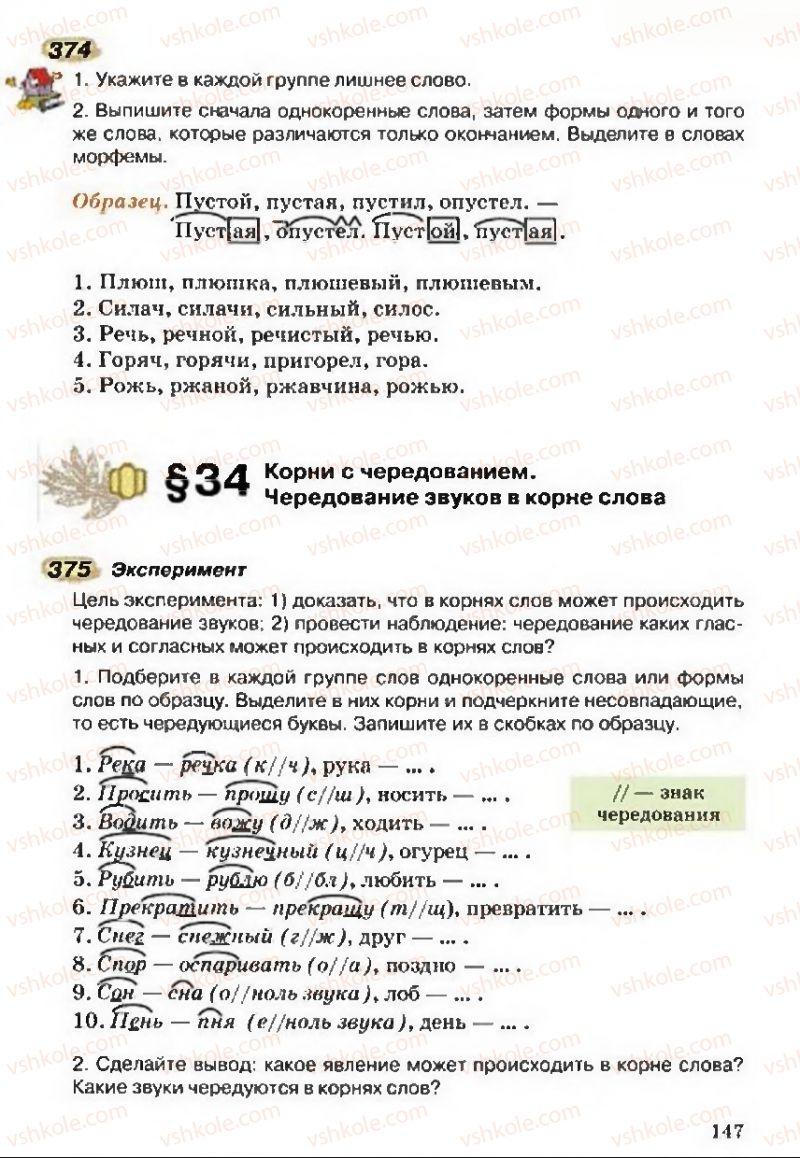 Страница 147 | Учебник Русский язык 5 класс А.Н. Рудяков, Т.Я. Фролова 2013