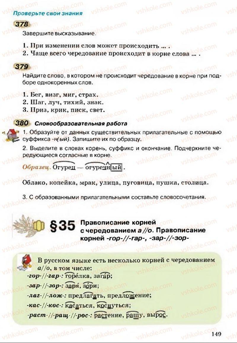 Страница 149 | Учебник Русский язык 5 класс А.Н. Рудяков, Т.Я. Фролова 2013