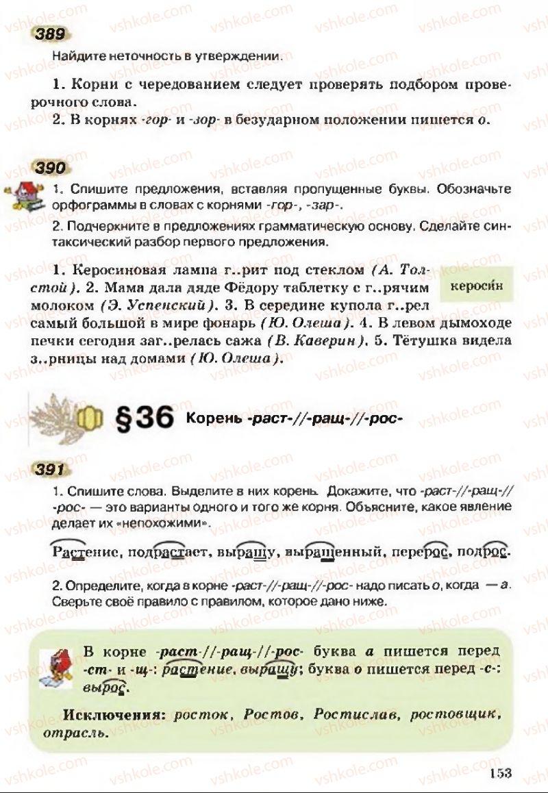 Страница 153 | Учебник Русский язык 5 класс А.Н. Рудяков, Т.Я. Фролова 2013