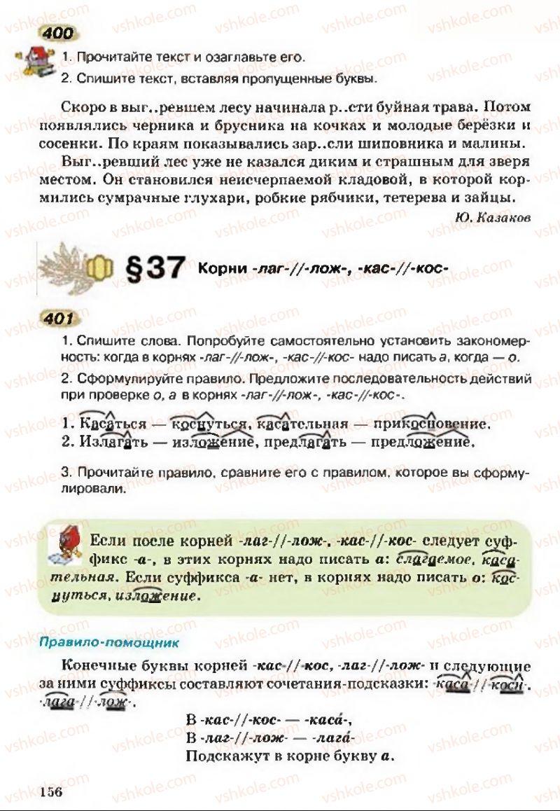 Страница 156 | Учебник Русский язык 5 класс А.Н. Рудяков, Т.Я. Фролова 2013