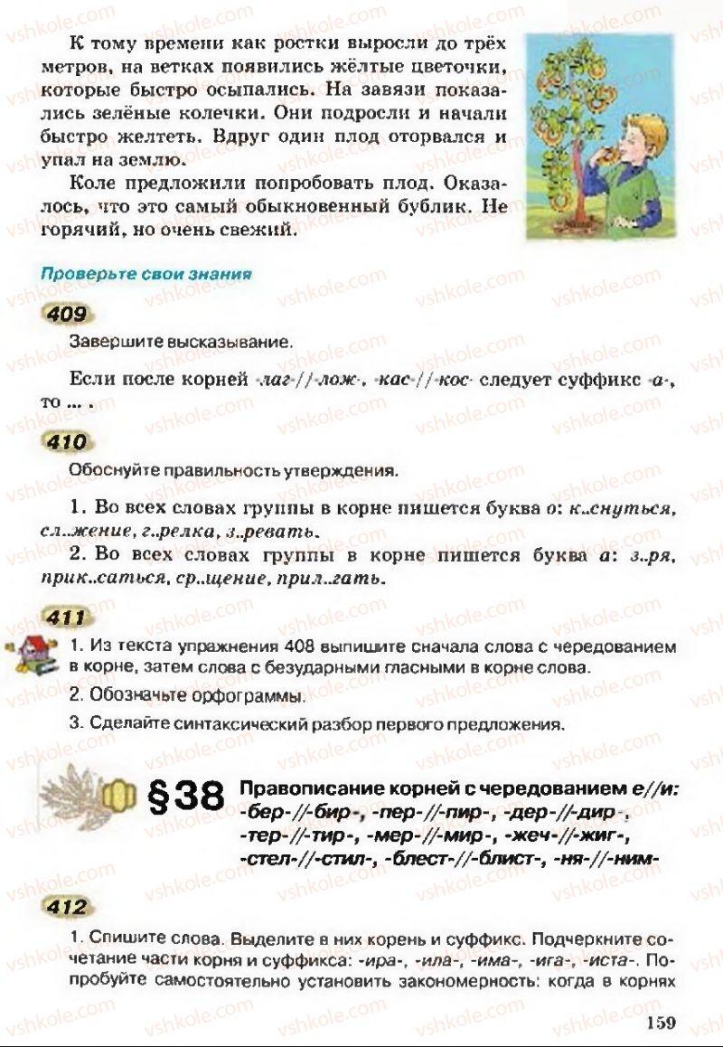 Страница 159 | Учебник Русский язык 5 класс А.Н. Рудяков, Т.Я. Фролова 2013