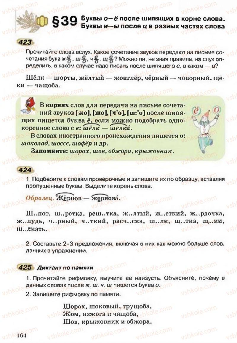 Страница 164   Учебник Русский язык 5 класс А.Н. Рудяков, Т.Я. Фролова 2013