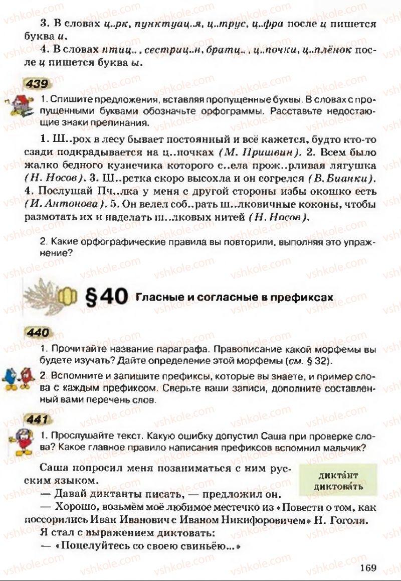 Страница 169 | Учебник Русский язык 5 класс А.Н. Рудяков, Т.Я. Фролова 2013