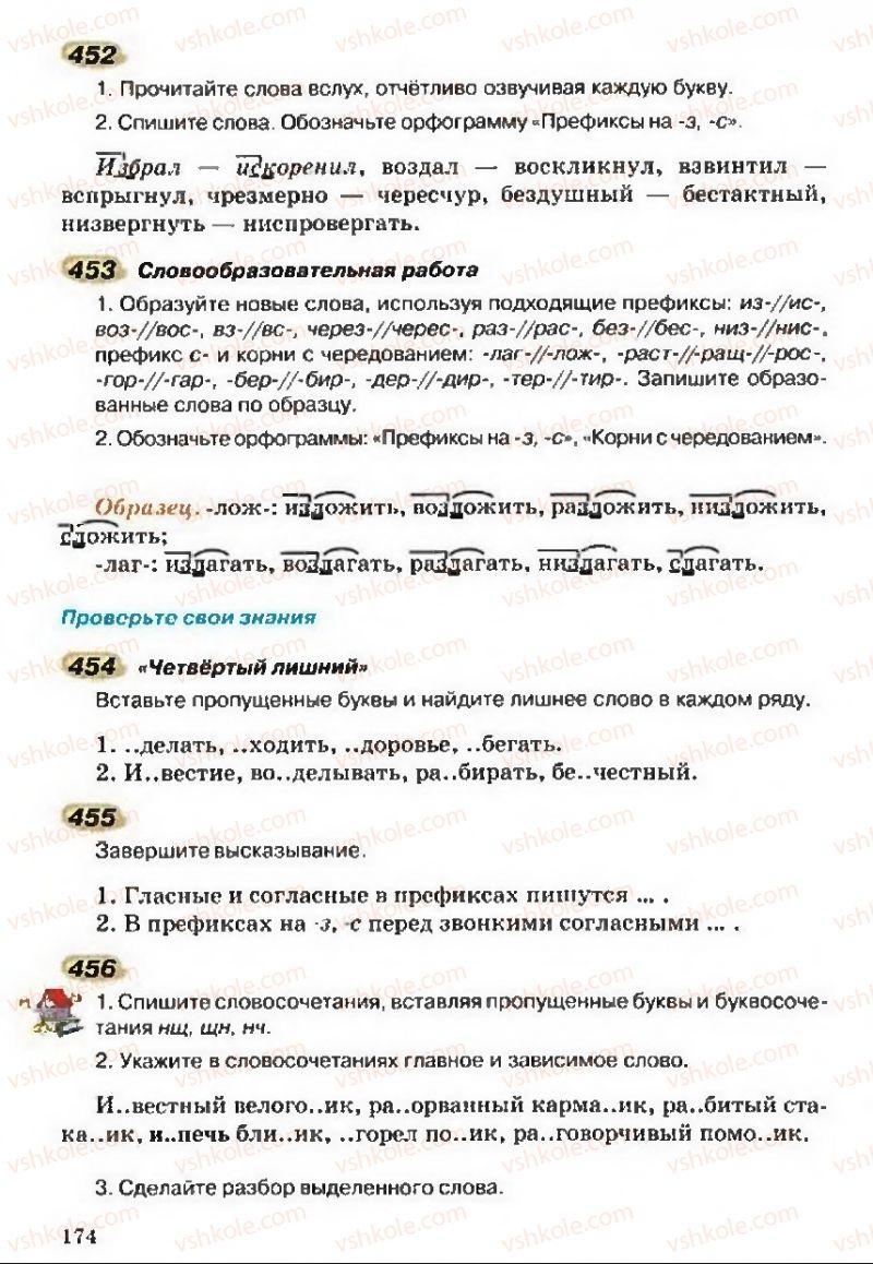 Страница 174 | Учебник Русский язык 5 класс А.Н. Рудяков, Т.Я. Фролова 2013