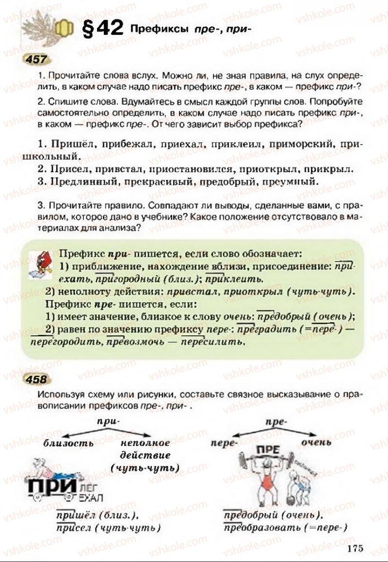 Страница 175 | Учебник Русский язык 5 класс А.Н. Рудяков, Т.Я. Фролова 2013
