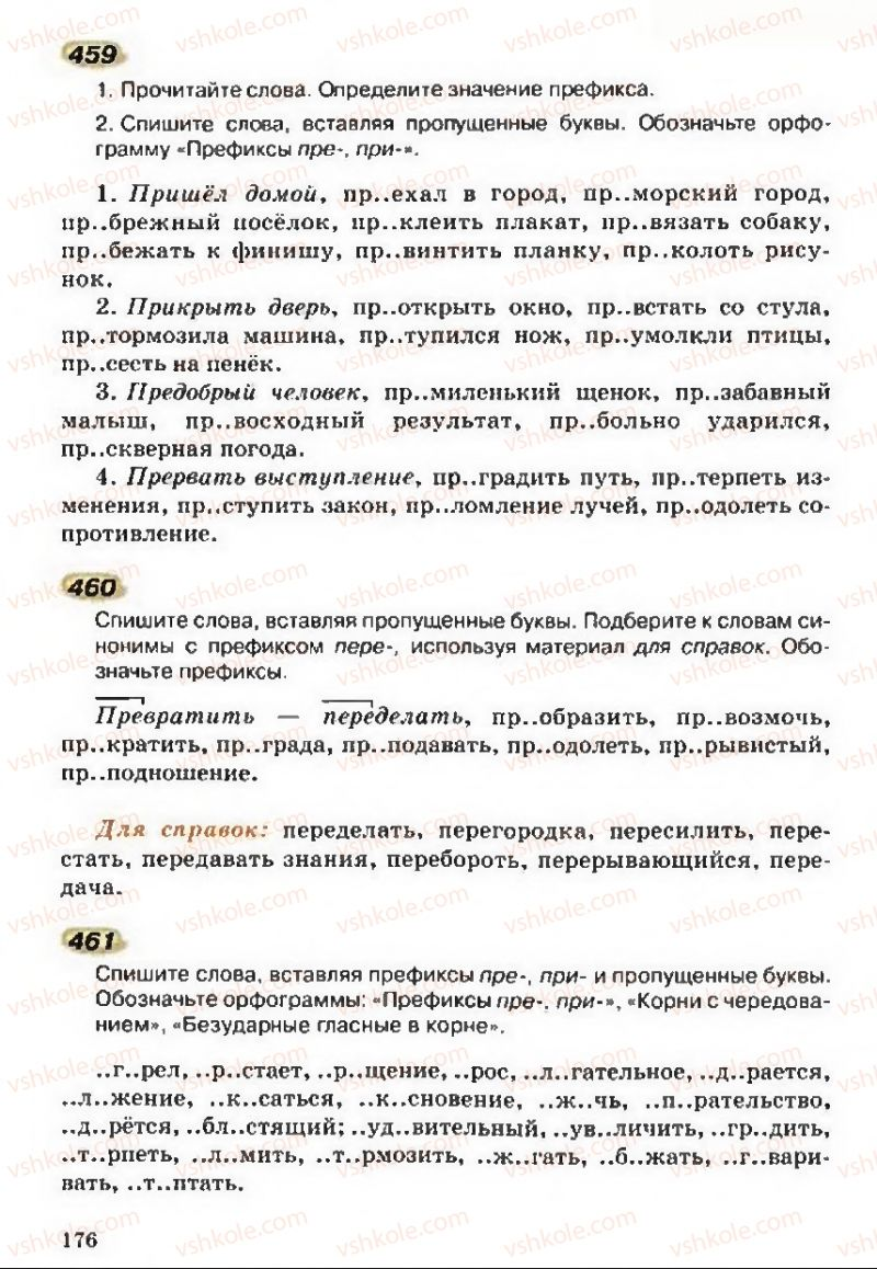 Страница 176 | Учебник Русский язык 5 класс А.Н. Рудяков, Т.Я. Фролова 2013