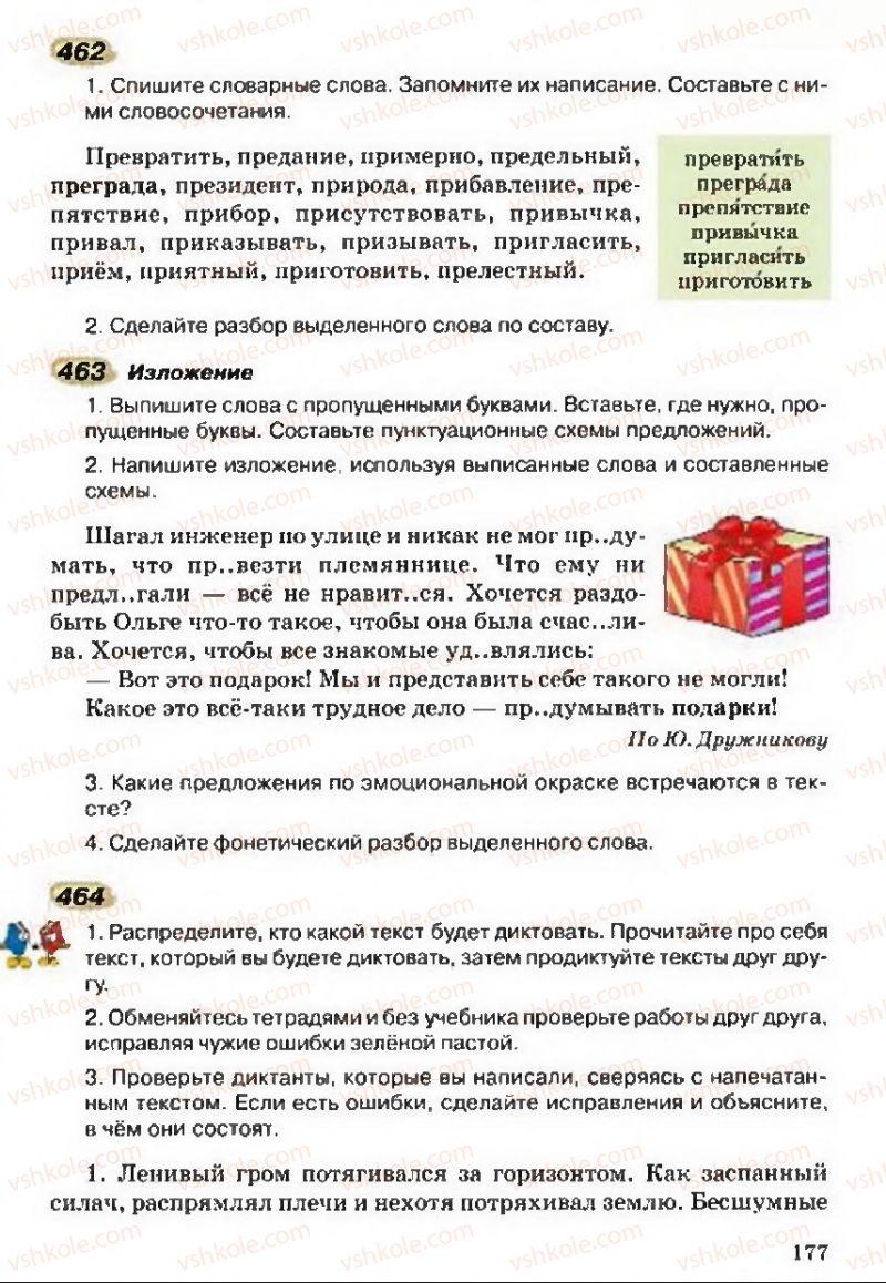 Страница 177 | Учебник Русский язык 5 класс А.Н. Рудяков, Т.Я. Фролова 2013